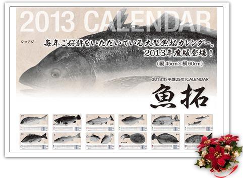 Gyotaku-calendar
