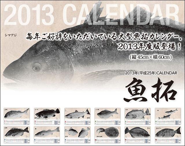 Gyotaku-Calendar-2013-Shimano