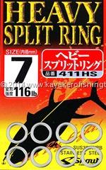 Shout-Split-Ring-heavy--package
