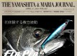 Yamashita-Journal-1-featured