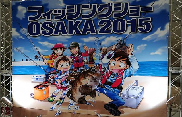 OSAKA-2015--Logo