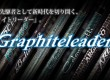 Graphiteleader-cover.jpg