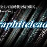 Graphiteleader-cover.jpg