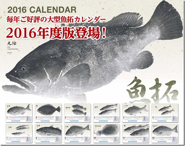 2016_calendar_Shimano