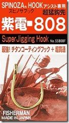 Fisherma-Spinoza-808-jigging