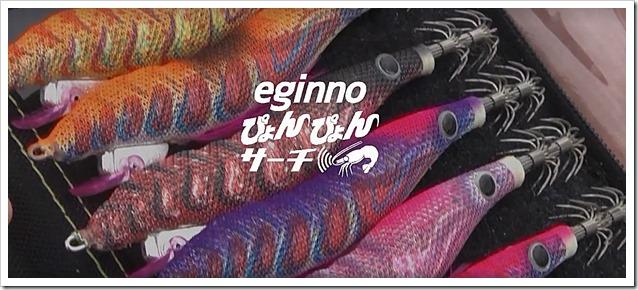Yamashita-Eginno-colori