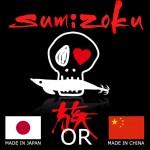 Totanare Sumizoku by Japan o by China?