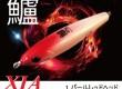 XIA-KATSUO-Premium-Edition.jpg