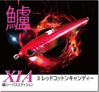 XIA KATSUO Premium Edition 1