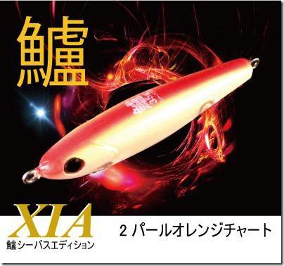 XIA KATSUO Premium Edition 2