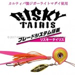 RISKY-TAIRIS-Kanji-International-cover.jpg