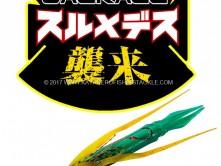 JACKALL-Kabura-cover-web.jpg