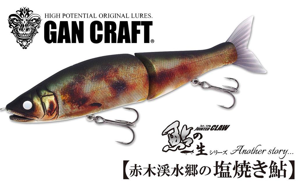Gan Craft  Akagidani  Suigo's (Ayu grigliato al sale)