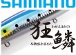 SHIMANO-Kiorin-Holographic.jpg