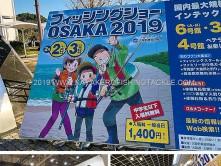 Fishing-Show-Osaka-2019-cover.jpg