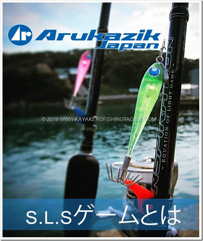 Arukazik SLS cover