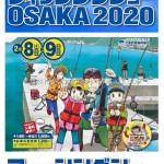 OSAKA-FISHING-SHOW-Locandina.jpg