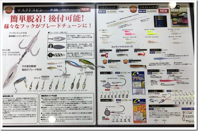 OSAKA FISHING SHOW News Cultiva