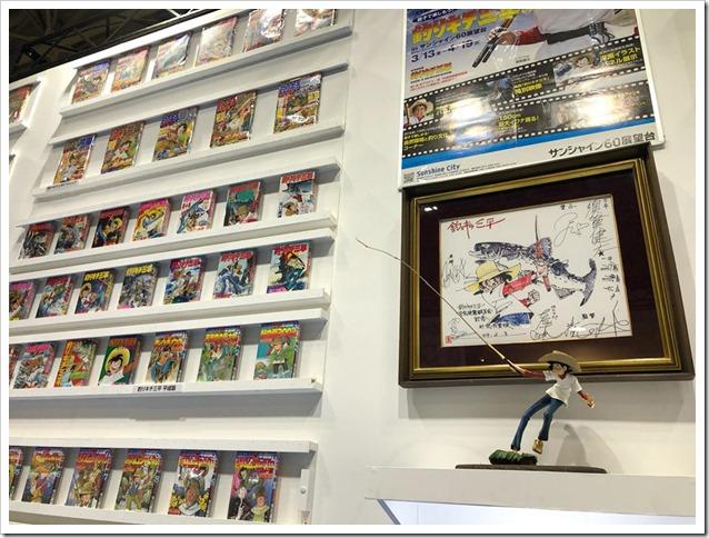 OSAKA FISHING SHOW collezione libri Sanpei