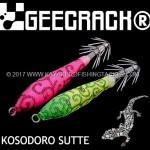 GEECRACH-Kosodoro-Sutte-cover.jpg