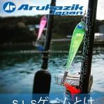 Arukazik-SLS-cover.jpg